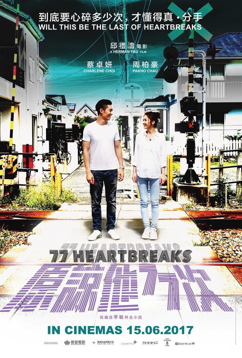 77 Heartbreaks (原谅他77次) Movie Review